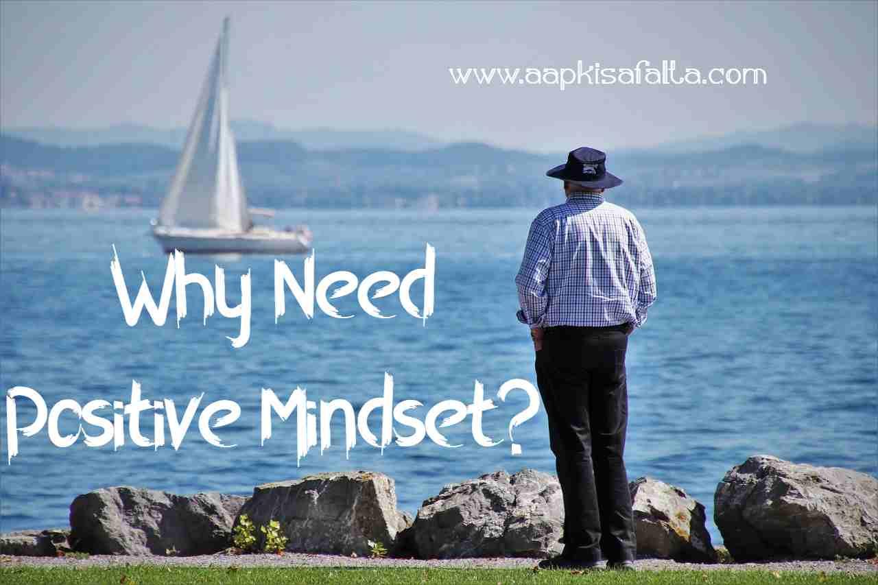 positive mindset hindi