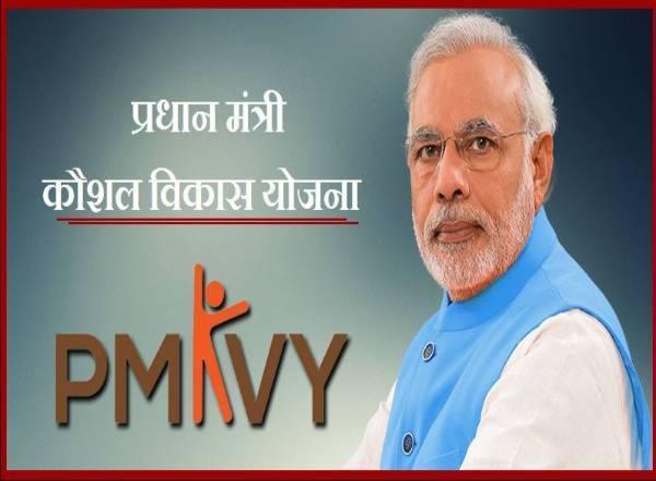 Pradhan Mantri Kaushal Vikaas Yojana