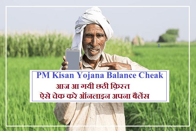 PM Kisan Yojana Balance Cheak