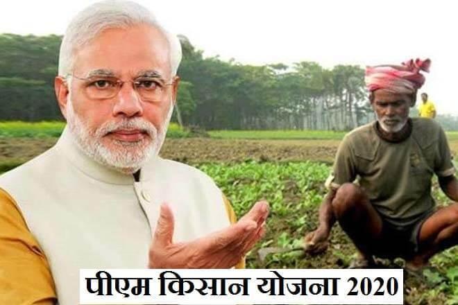Know about PM Kisan Farmer Corner Farmer Corner Tab