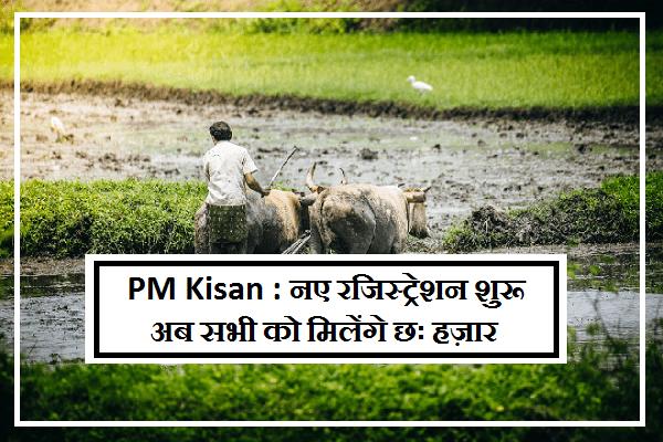PM Kisan New Registration