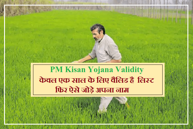 pm-kisan-yojana-validity-the-list-is-valid-only-for-one-year