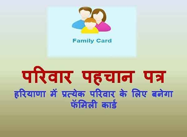 Family Identity Card For Government Scheme