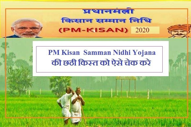 Check the sixth installment of PM Kisan Samman Nidhi Yojana, not in the farmers account.