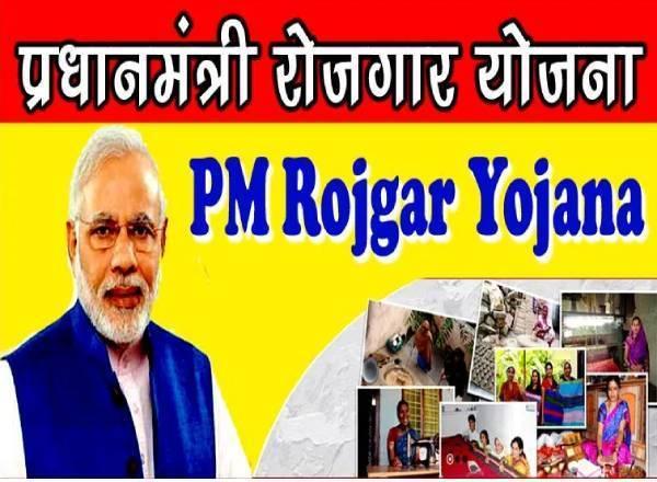 Pradhan Mantri Rojgar Yojana: