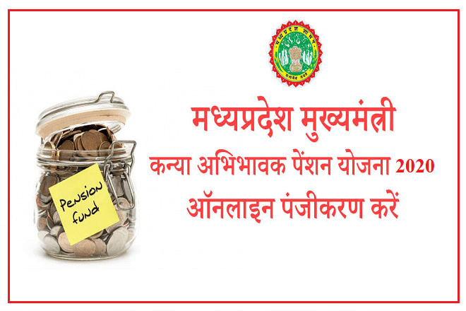 """""""</noscript></p> <p>Madhya Pradesh Kanya Abhibhavak Pension Yojana is a type of pension scheme! Marriage of daughters is a very big responsibility for poor families in our society! In poor families when a girl is married! So after that the financial condition of that family becomes very pathetic! Kanya Abhibhavak Pension Yojana was started by the Government of Madhya Pradesh to get the guardian out of this situation!</p> <h4>To get the benefit of Kanya Guardian Pension Scheme, the following eligibility is required-</h4> <ul> <li>Applicant must be a native of Madhya Pradesh!</li> <li>One of the parents must be 60 years or older!</li> <li>Also, the applicant should belong to below poverty line (BPL) family!</li> <li>Applicants should be the guardianship of the girl only!</li> <li>Daughters must be married!</li> <li>Couples should not be income tax payers!</li> </ul> <h4>Documents required for CM Kanya Guardian Pension Scheme-</h4> <ul> <li>Passport-size photo (of parents)</li> <li>Passport-size photo (daughter's)</li> <li>Birth / age certificate</li> <li>Aadhar Card</li> <li>Ration card</li> <li>income certificate</li> <li>residence certificate</li> <li>Bank details</li> </ul> <p><iframe loading="""