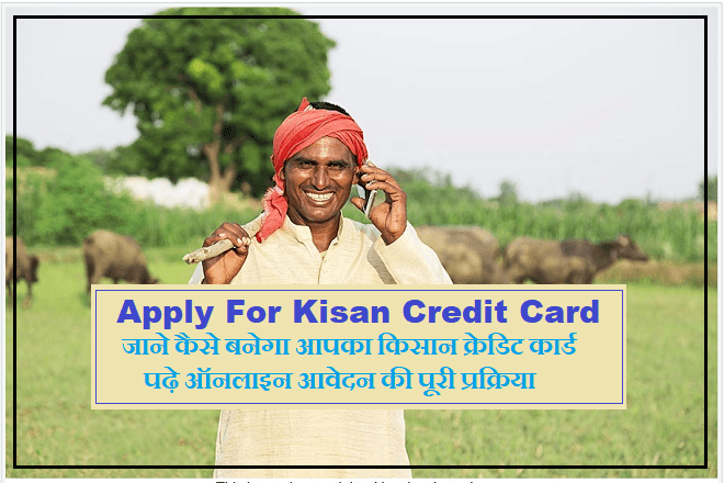Apply For Kisan Credit Card