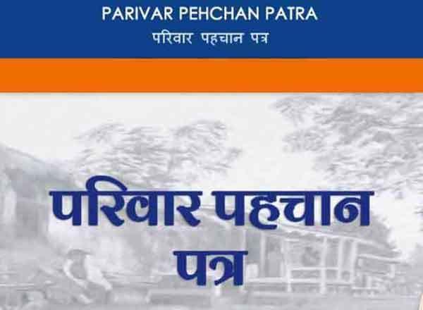 haryana parivar pehchan patra