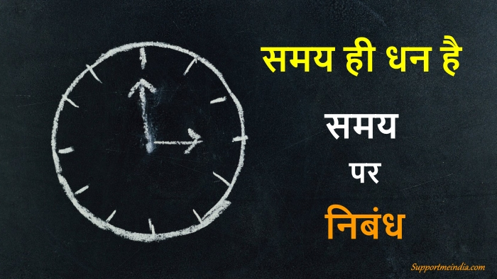 Essay on time is money - essay on time in hindi