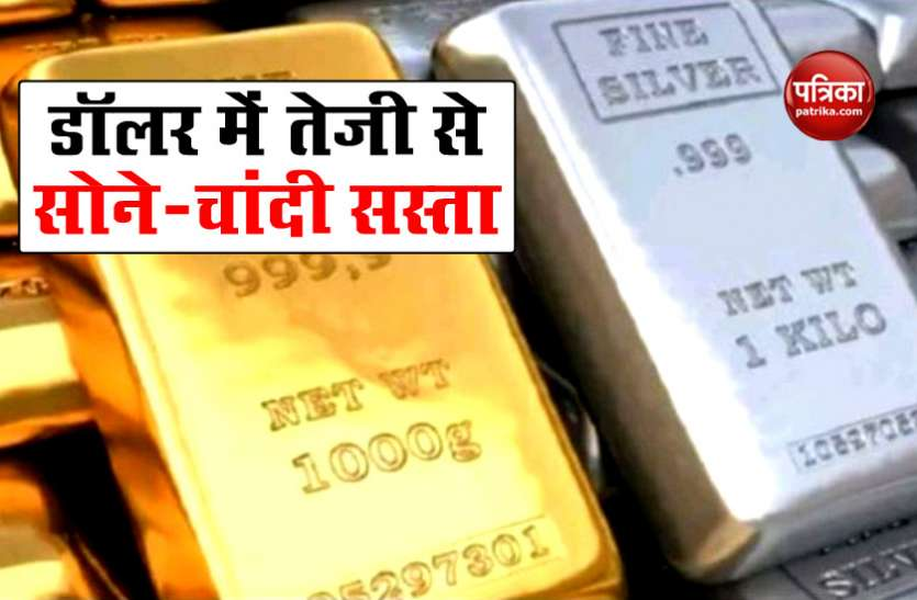 Gold Rate Today: Gold and silver became cheaper in India by dollar, know today's price