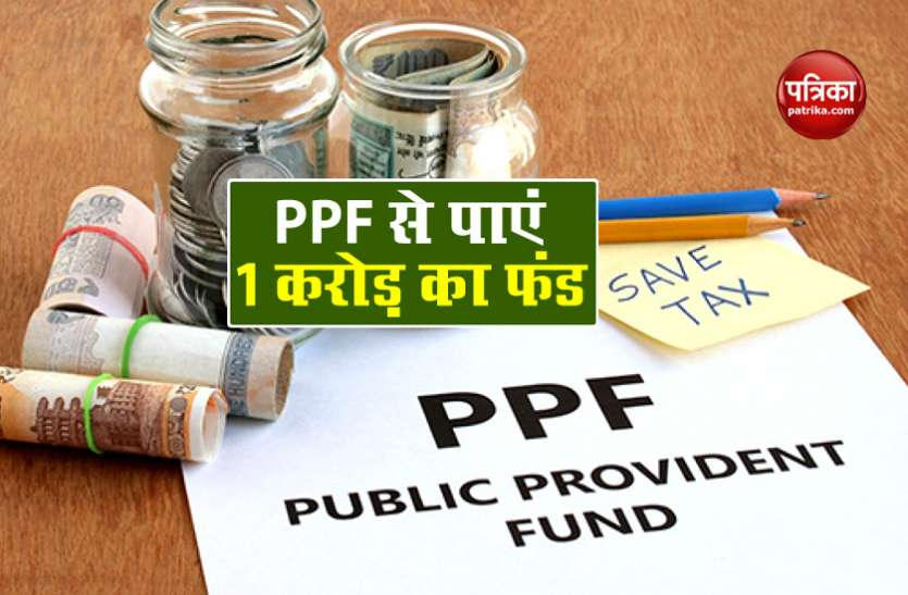 Investment in PPF can make millionaires, not even a mess of tax, know how to open account