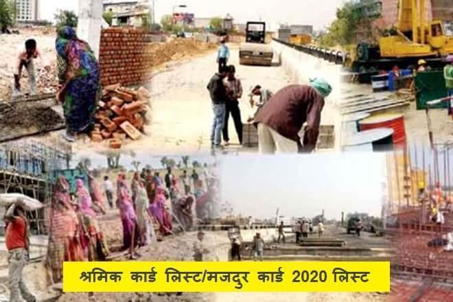 Shramik Card Yojana List 2020