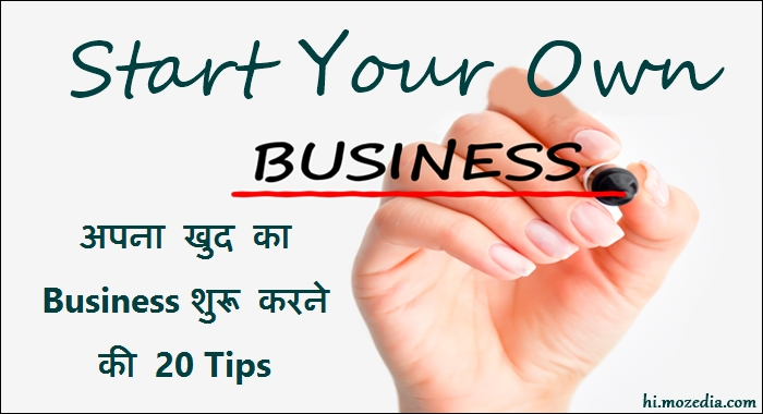 Business Starting tips in Hindi