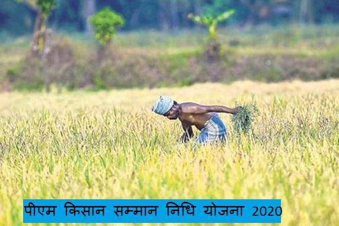 Installment of Rs 2000 if not received under PM Kisan Yojana
