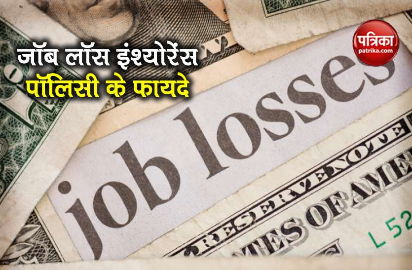 Job loss insurance policy will help you if you lose your job