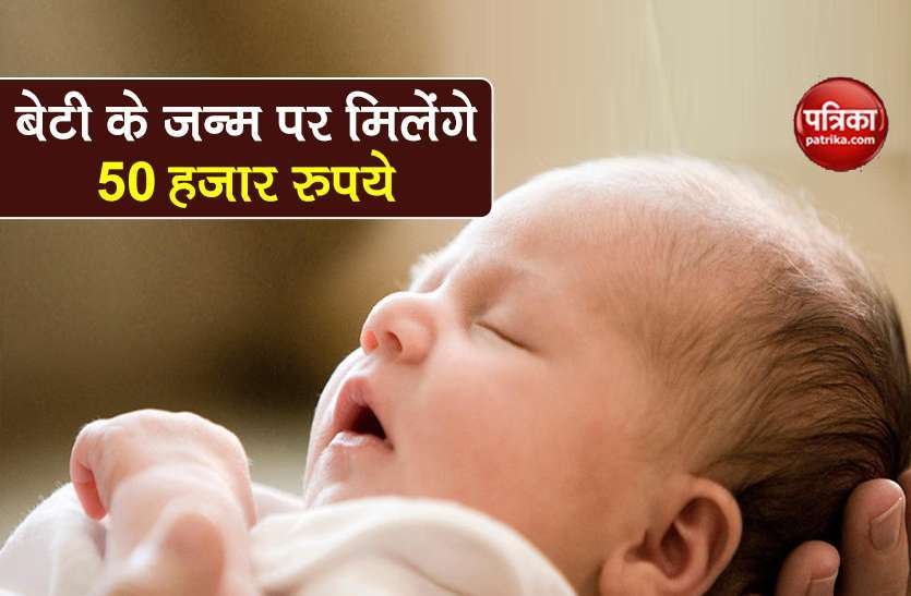 Majhi Kanya Bhagyashree Scheme: in this scheme, the family gets 50 thousand rupees, apply this way