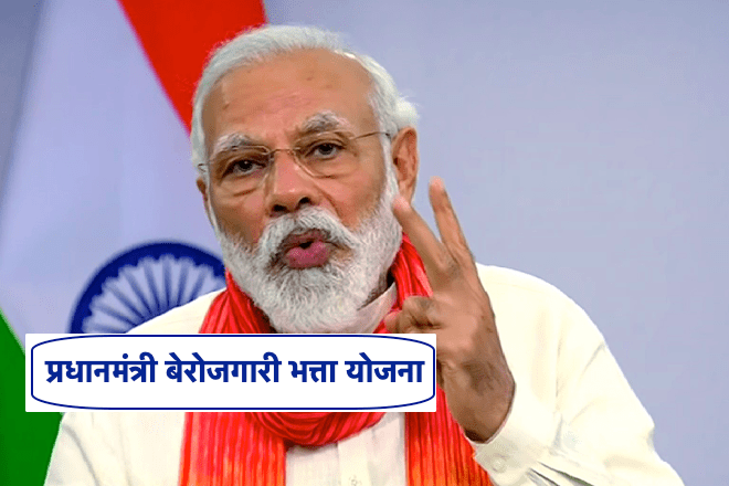 PM Berojgari Bhatta Yojana - Prime Minister's Unemployment Allowance Scheme