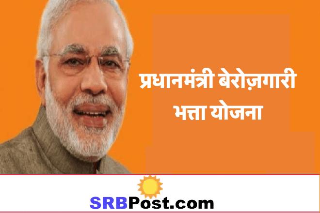 PM Berojgari Bhatta Yojana