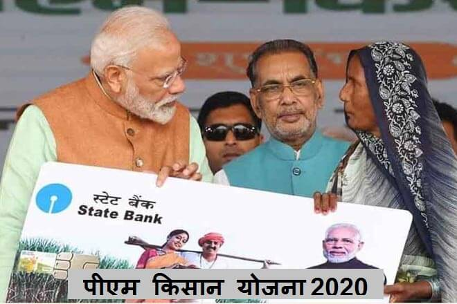 This time most farmers will get 2 to 2 thousand rupees under PM Kisan Yojana