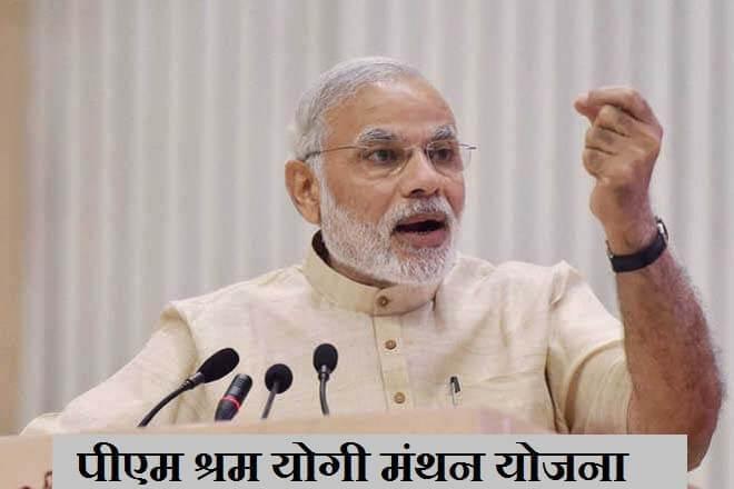 PM Shram Yogi Manthan Yojana 2020