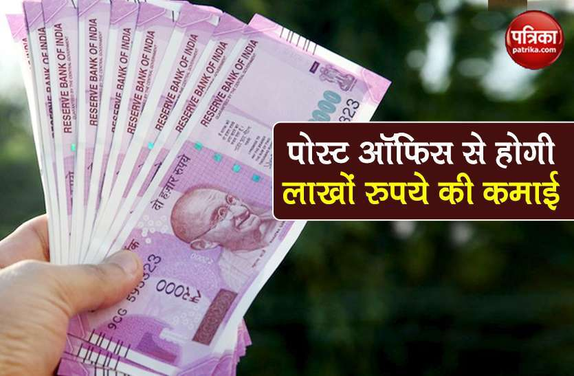 You will get guaranteed returns in small savings plans of Post Office, know the benefits