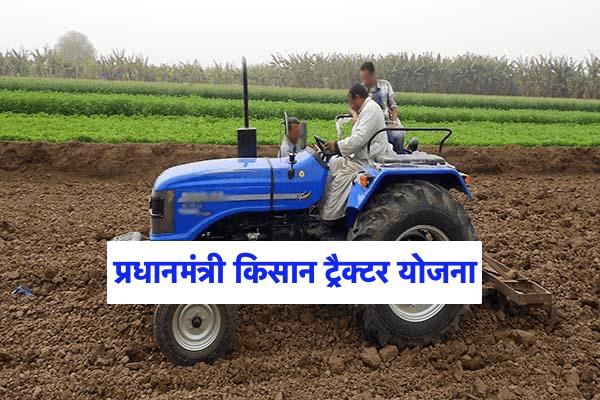 PM Kisan Tractor Scheme PM Kisan Tractor Yojana