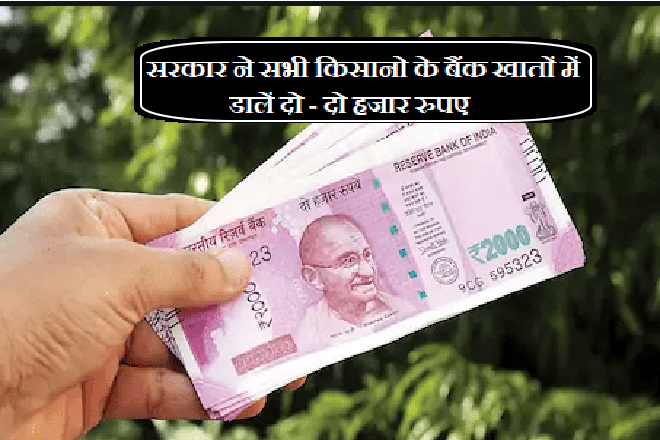 Put two thousand rupees in bank accounts of all farmers