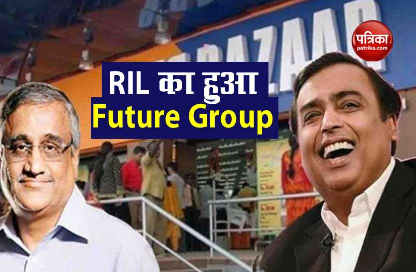 Reliance Retail bought Future Group, know how much the price paid