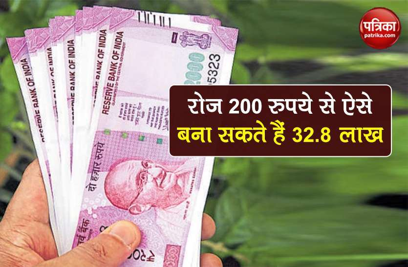 Sukanya Samriddhi Yojana: 32.8 lakhs to be made everyday with an investment of 200 rupees, apply this way
