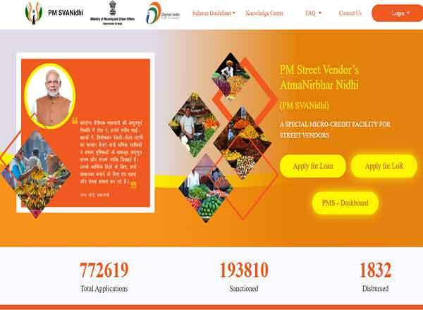 Under PM Savanidhi Yojana, loans up to 10 thousand will be available at low interest