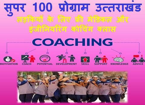 Uttarakhand Super 100 Free Coaching Yojana