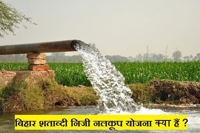 Bihar Shatabdi Niji Nalkup Yojana