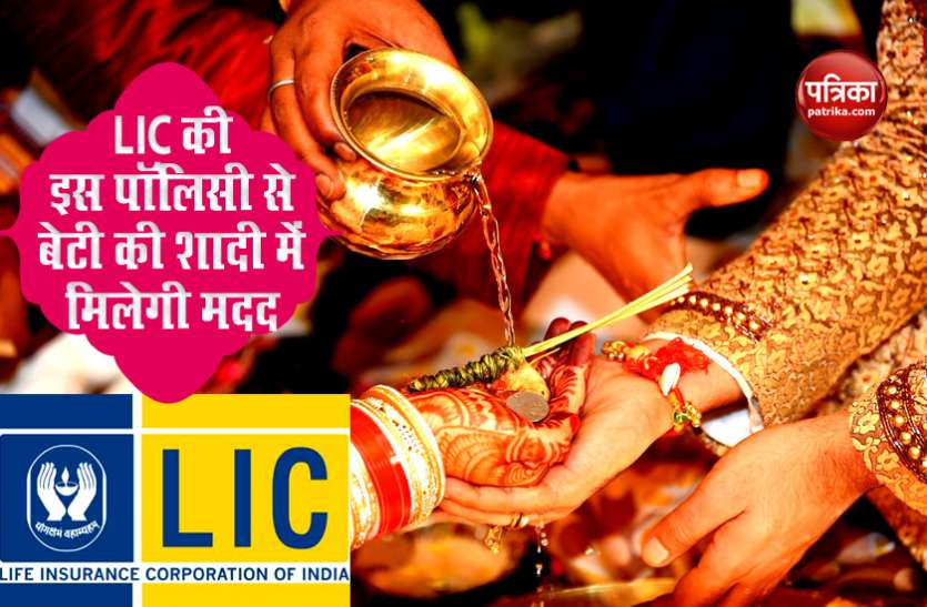 LIC Kanyadan Scheme: Daughter's marriage will no longer be a burden, a chance to get 27 lakhs from daily savings of 121 rupees