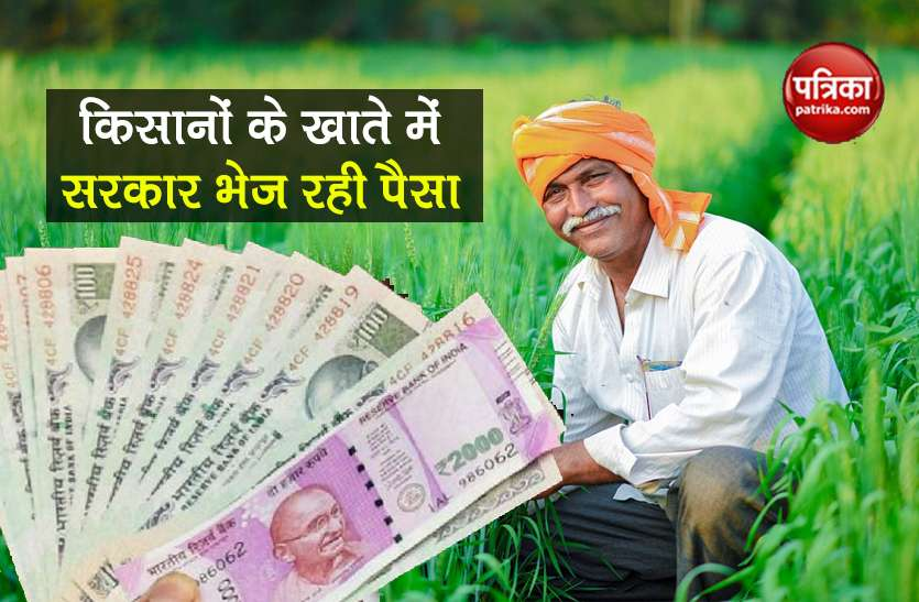 PM Fasal Bima Yojana: 4688 crores will come to the account of 20 lakh farmers, you can also apply