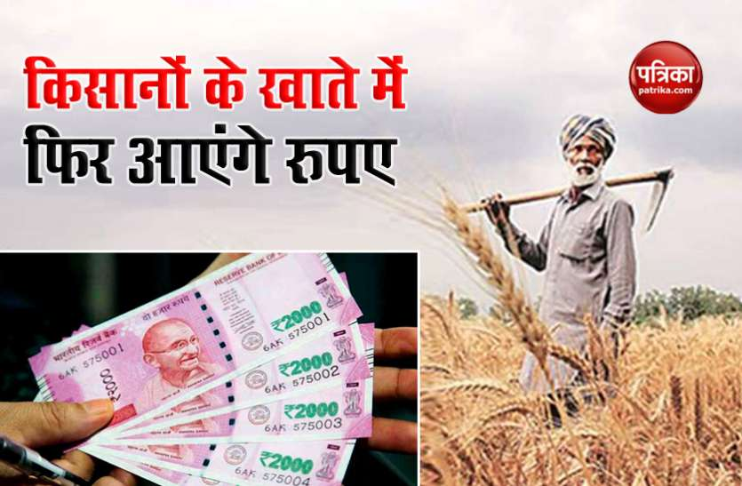 PM Kisan Scheme: Government will release next installment in November, farmers will get 2-2 thousand rupees