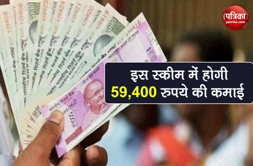 POMIS: How can a husband and wife earn Rs 59,400 from Post Office?  Understand the whole scheme