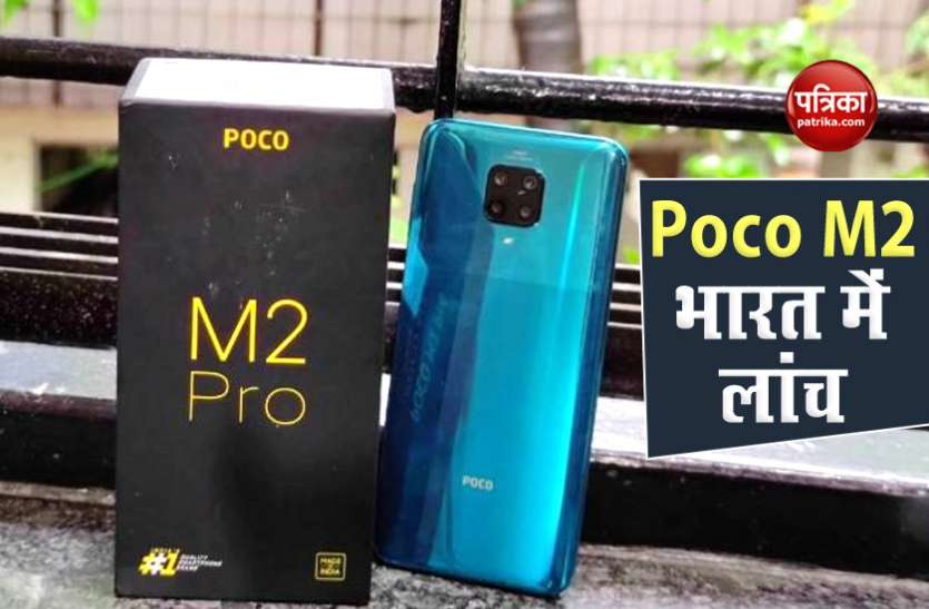 Poco M2 smartphone launched in India, everything from price to specialty