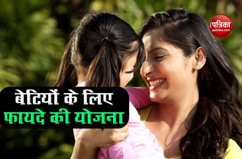 Sukanya Samriddhi Yojana: This scheme of post office is beneficial for daughters, will get 3 times return on maturity
