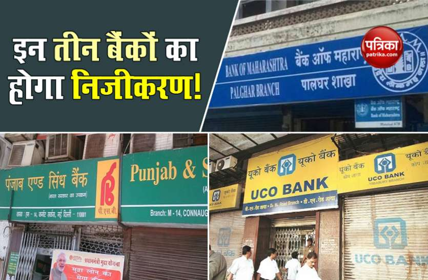 These two more banks may be the first to privatize with Punjab And Sind Bank
