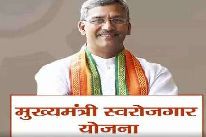Uttarakhand Mukhyamantri Swarojgar Yojana: Know what is the purpose of the scheme and how to register in the scheme