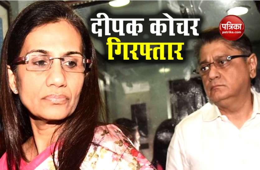 Videocon scam: ED's big action, Chanda Kochhar's husband Deepak Kochhar arrested