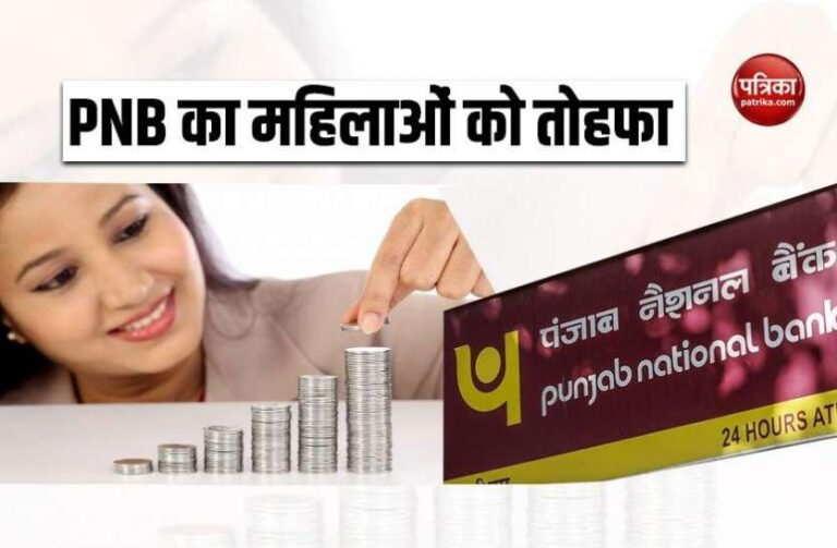 Power Savings AC: PNB gift to women, including insurance on opening of account