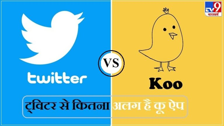 Twitter vs Koo: Understand in 7 points between the dispute with the government- How different is 'Koo' from Twitter and what are its merits?