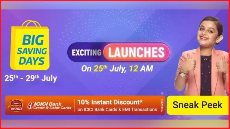 Flipkart Big Saving Days will start from July 25, these products will get huge discounts