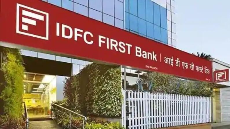 IDFC First Bank will merge with parent company IDFC, know what both investors should do