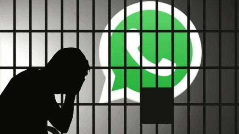 There may be a small mistake on Whatsapp, you may have to go to jail, then the account may also be banned.