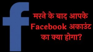 After all, what happens to people's Facebook accounts after they die? Know the answer to every question here