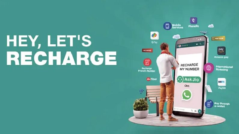 Amazing is this service of Jio, without worrying about going anywhere, recharge with WhatsApp from home