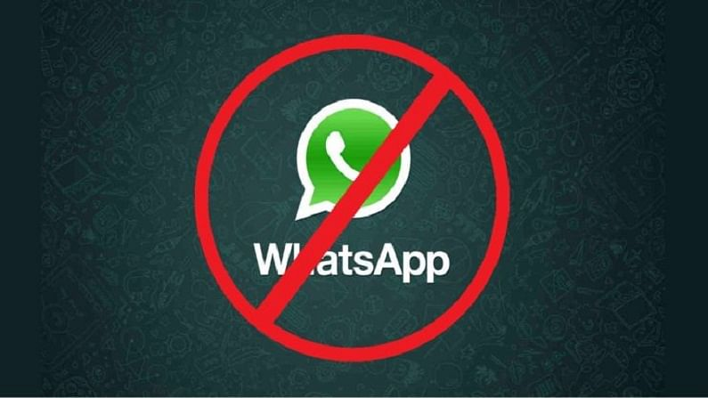 Attention! If you also use this app then your WhatsApp account will be banned forever