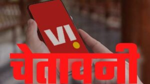 Attention! Vodafone Idea warns its 27 crore users, Jio and Airtel users should also be alert